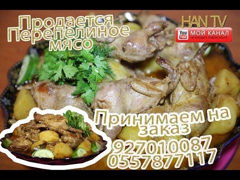Узбекский КАЗАН КАБОБ, 2020  Перепелиное мясо вкусна Блюда. продается, доставка есть