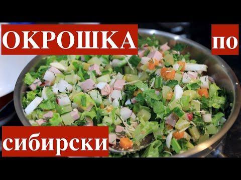 Окрошка по сибирски с секретным ингредиентом