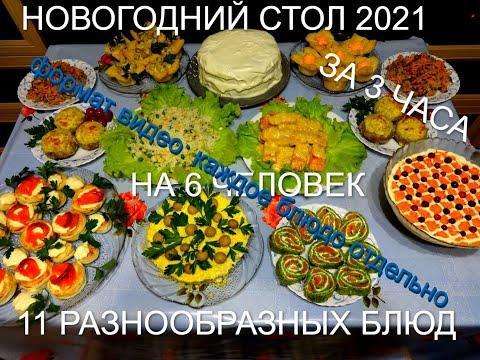 Разнообразное меню на НОВОГОДНИЙ СТОЛ 2021! 10 БЛЮД  за 3 часа! Меню на новый год за 2,5- 3 тысячи!