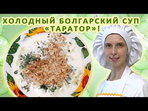 Болгарский суп ТАРАТОР
