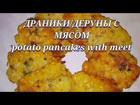 Драники/Деруны с Фаршем.Осталось немного мяса-не выбрасывайте! Блюдо За копейки! Potato with meet.