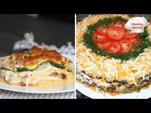 2 рецепта, после которых Вы полюбите кабачки. Лазанья из кабачков и кабачковый торт.Очень вкусно!