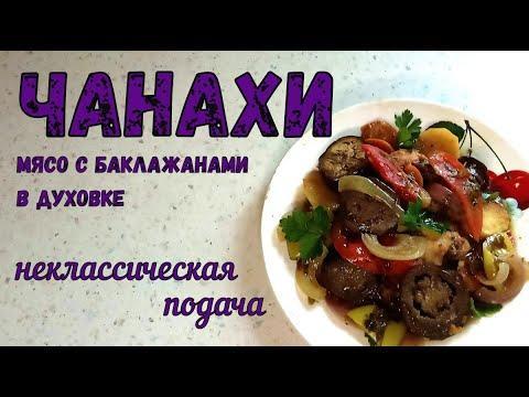ПОТРЯСАЮЩЕЕ БЛЮДО С МЯСОМ И БАКЛАЖАНАМИ в духовке! ЧАНАХИ. Грузинское блюдо. Подача неклассическая.