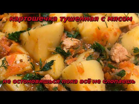 #картошка #мясо #картошкасмясом  #ужин  Тушеная картошка с мясом за 19 минут