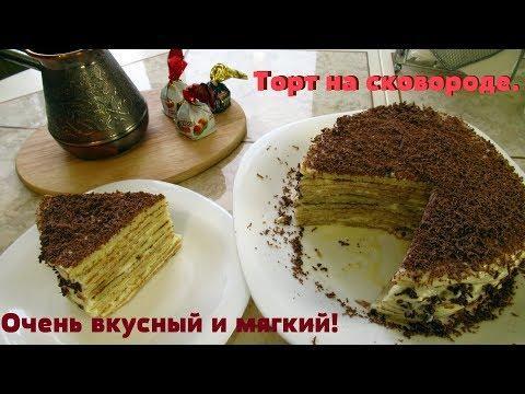Вкуснейший торт на сковороде! Готовится просто и легко.