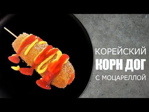 Как готовить корн дог с сыром ☆ Рецепт от ОЛЕГА БАЖЕНОВА #45 [FOODIES.ACADEMY]