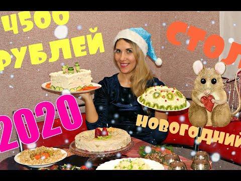 НОВОГОДНИЙ СТОЛ 2020 ЗА 4500 РУБЛЕЙ!!!
