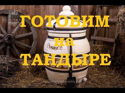 Обзор тандыра Уфа. Готовим на даче мясо на тандыре. особенности приготовления горячих блюд на даче.