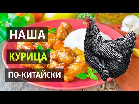 Кухня Китайская, Курица НАША, Свежайшая! РЕЦЕПТ БОМБА! Свекровь Рыдает! Курица в Кисло-Сладком Соусе