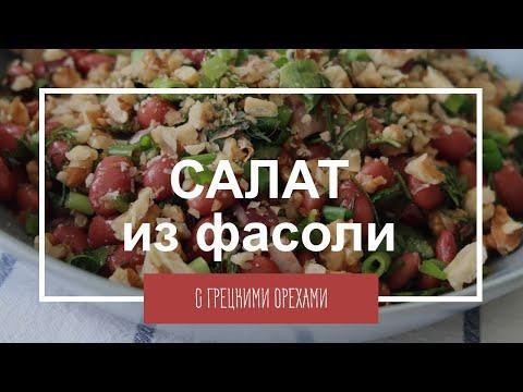 Салат из фасоли. Консервированная фасоль с грецким орехом и зеленью.