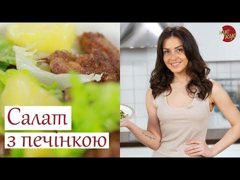 Салат з печінкою та томленими яблуками | Як приготувати смачний салат | Простий рецепт на вечерю