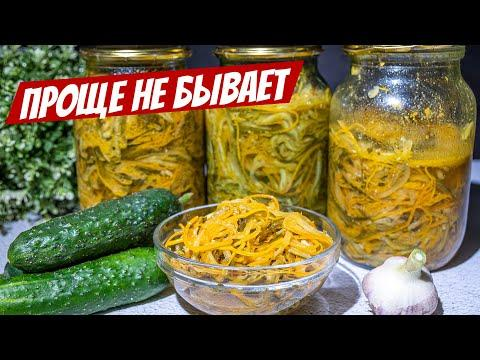 Огурцы по корейски на зиму Храним ДОМА! Готовлю 20 ЛЕТ - ПРОВЕРЕННЫЙ рецепт салата!