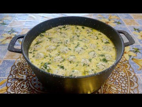 Безумно Вкусный Сливочный Суп с Курино-Творожными  Фрикадельками ! Авторский Рецепт !