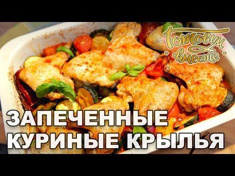 Крылья, запеченные с острыми колбасками и овощами | Готовим вместе
