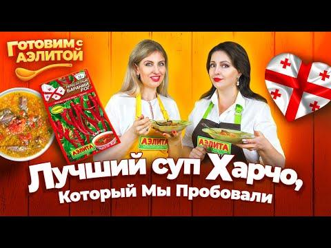 ХАРЧО ПО-ГРУЗИНСКИ – Рецепт Грузинского Супа Харчо