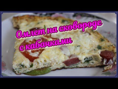 Омлет на сковороде с кабачками