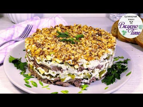 Салат ПРИНЦ с говядиной! Очень вкусный и сытный салат на праздничный стол! Рецепт салата