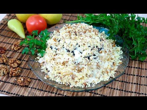 Вкусный и красивый слоенный салат с курицей, черносливом и грецким орехом