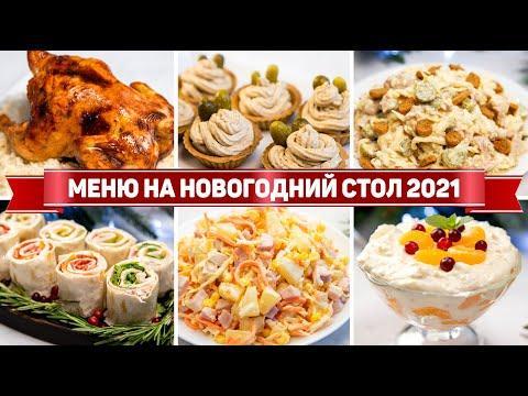 МЕНЮ на НОВЫЙ ГОД 2021   ВСЕГО ЗА 1.5 ЧАСА!!! - НОВЫЕ рецепты на НОВОГОДНИЙ СТОЛ 2021