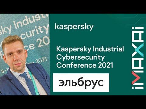 Защищаем Эльбрусом на Kaspersky Industrial Cybersecurity Conference 2021