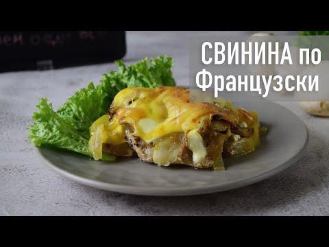 Свинина с картошкой и грибами по-французски в духовке | Самые вкусные блюда всего мира | Hozoboz.com