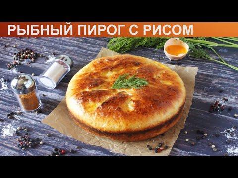 КАК ПРИГОТОВИТЬ РЫБНЫЙ ПИРОГ С РИСОМ? Румяный и ароматный рыбный пирог с тунцом и рисом в духовке