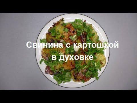 Свинина с картошкой в духовке   Картошка с мясом в духовке
