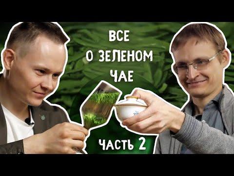 Как вкусно заварить зеленый чай? Три способа