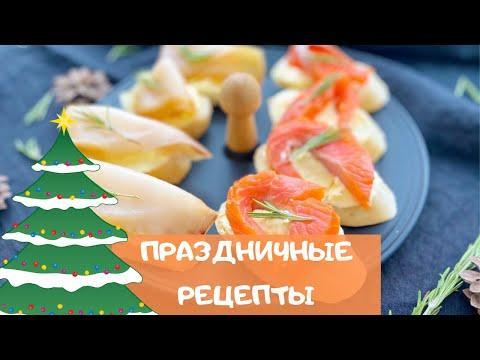Лучшие праздничные рецепты для январских каникул: 6 разных блюд
