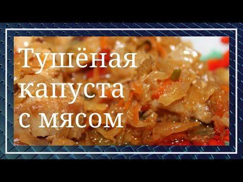Как потушить капусту чтобы всем понравилось. Тушеная капуста с мясом.