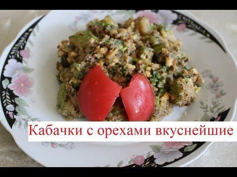 Кабачки с орехами вкуснейшие
