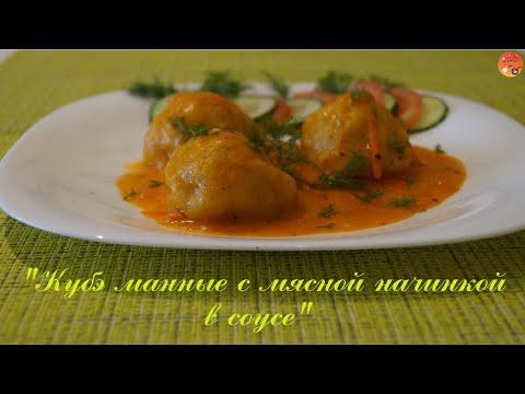 «Кубэ манные с мясной начинкой в соусе». Вкусное, интересное блюдо.