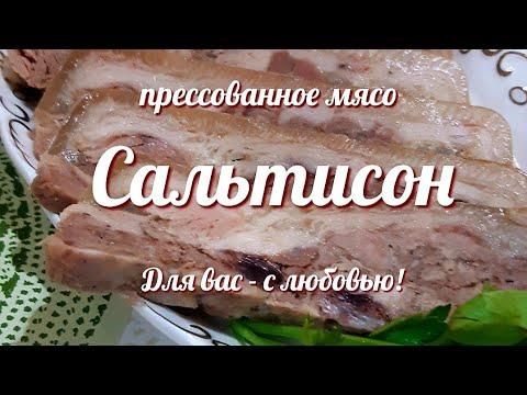 Сальтисон из свиной рульки!  Потрясающий вкусный и проверенный рецепт прессованного мяса!