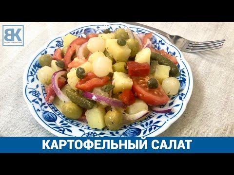 КАРТОФЕЛЬНЫЙ САЛАТ Быстрый рецепт с маринованными овощами, луком и помидорами