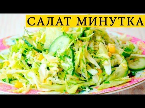Весенний салат из молодой КАПУСТЫ МИНУТКА. Очень вкусный салат из молодой капусты и огурцов
