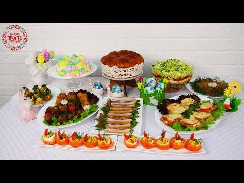 МЕНЮ на Пасху 2021! Готовлю 10 блюд на ПРАЗДНИЧНЫЙ стол: Закуски, Салаты, Горячее и Десерт