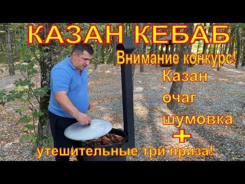 Казан-Кебаб. Как пожарить мясо с картошкой в казане на костре до красной корочки.