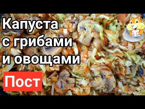 Капуста тушеная с грибами и овощами. Блюдо без мяса.