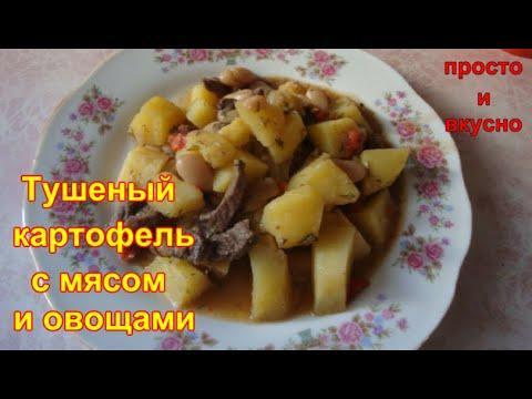Картофель тушеный с мясом и овощами