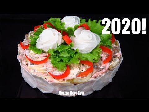 НОВИНКА! Обалденный Мясной салат ФАВОРИТ на НОВОГОДНИЙ СТОЛ  вкусно и красиво Люда Изи Кук салаты